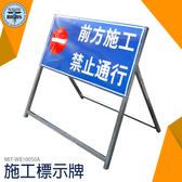 利器五金 前方道路施工牌交通安全標誌警示牌 工程告示牌 指向指示牌 WB10050A
