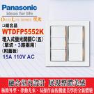 Panasonic 國際牌 星光系列 WTDFP5552K 五開附蓋板【WTDFP5552大面板螢光五開關】