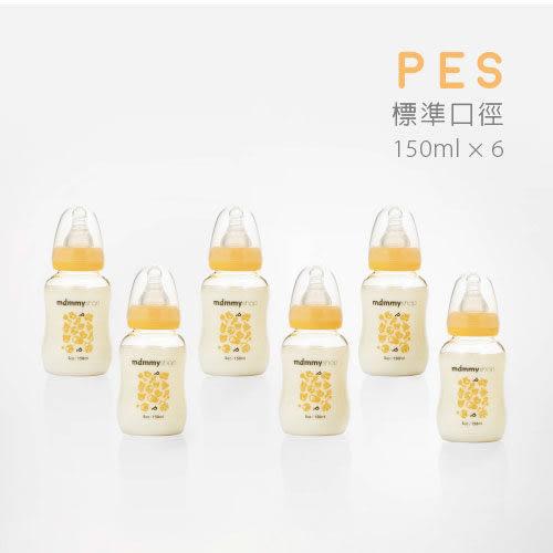 【媽咪小站】母感體驗 PES 防脹氣哺育奶瓶.標準口徑 150ml.6入裝
