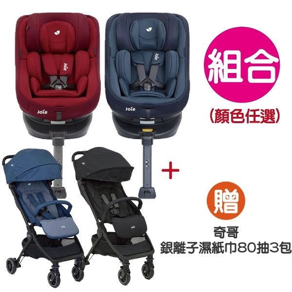【組合】奇哥Joie Spin360 Isofix 0-4歲全方位汽座-紅/藍+meet pact輕便型手推車-黑/藍【贈濕紙巾80抽x3】