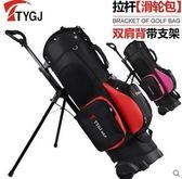 設計師美術精品館TTYGJ高爾夫球包 拖輪球包 拉桿滑輪雙肩背支架包球袋 標準包