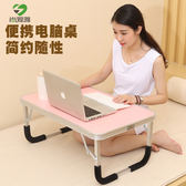 筆電桌筆記本電腦桌做床上用簡易書桌可摺疊桌小桌子學生宿舍學習桌WY【快速出貨八折優惠】