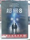 挖寶二手片-D10-007-正版DVD*電影【超級8】凱爾錢德勒*艾兒芬妮*喬伊寇特尼*蓋布瑞爾貝索*萊利葛芬