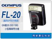 OLYMPUS FL-20閃光燈 閃燈(FL20,元佑公司貨) 【6期0利率】適用EP1/EP2/EP3/EM5/EPL2/XZ1/EPL3/EPM2