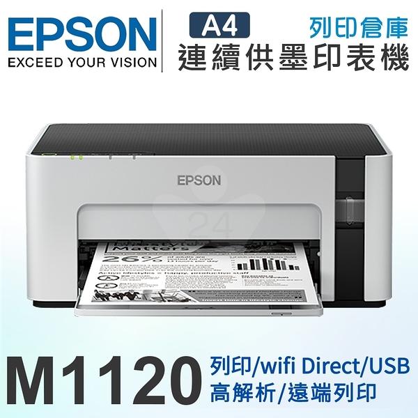 EPSON M1120 黑白高速 Wi-Fi 連續供墨印表機 /適用 Epson T03Q100 (6K)/ T01P100 (2K)