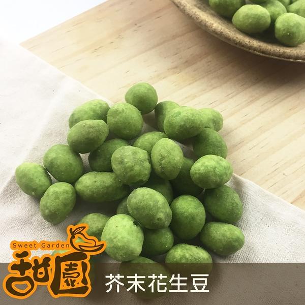 芥末花生豆 220g 好吃花生 嗆辣 開胃 長輩最愛 下酒菜 口感酥脆【甜園】
