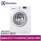 【結帳現折+24期0利率+基本安裝】ELECTROLUX 伊萊克斯 8公斤 洗脫烘衣機 EWW12853
