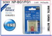*數配樂*佳美能 SONY NP-FG1 NP-BG1 專用鋰電池 W300 W270 H9 H7 H10 H55 W90 W70 WX1 H55 HX5V T100