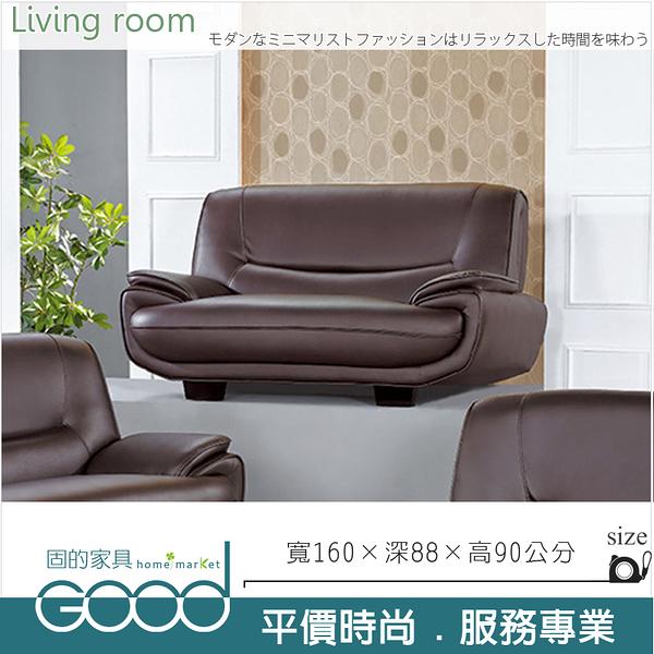 《固的家具GOOD》295-12-AD 678型雙人沙發【雙北市含搬運組裝】