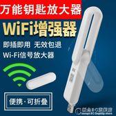 wifi信號增強放大器無線網絡接收萬能鑰匙防蹭 概念3C旗艦店