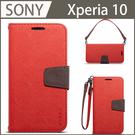 【雙色皮套】Sony Xperia 10 撞色 磁扣 皮套 手機套 翻蓋 手提包 雙卡槽 防摔 簡約 附掛繩 保護套