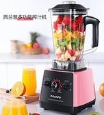 西蘭普榨汁機多功能家用水果電動豆漿機大容量炸果汁機破壁料理機YYJ 凱斯盾