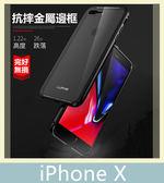 iPhone X (5.8吋) 圓形金屬邊框+鋼化玻璃背板 防摔 金屬框 鏡頭保護 保護殼 金屬殼 手機殼 透明背板