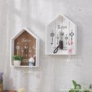 歐式玄關創意鑰匙掛鉤鑰匙收納盒家門口墻面裝飾壁掛鑰匙置物架YXS 水晶鞋坊