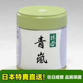 【海洋傳奇】【預購】日本丸久小山園抹茶粉青嵐 40g罐裝 宇治抹茶粉  無糖