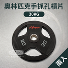 PU槓鈴片(20kg*2)/奧林匹克槓手抓孔槓片
