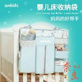 嬰兒床掛袋床頭尿布收納袋多功能床邊置物袋整理袋【奈良優品】