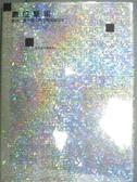 【書寶二手書T1/大學藝術傳播_QIK】數位藝術:歐洲:奧德荷三國採樣報告_林書民