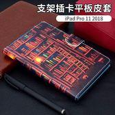 iPad Pro 11 2018 平板保護套 彩繪皮套 全包 休眠 帶磁 帶筆槽 防摔 支架 保護殼