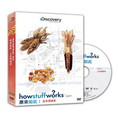 Discovery-原來如此:玉米用途多DVD