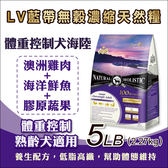 買就送1LB1包 - LV藍帶無穀濃縮天然狗糧-5LB - 體重控制 (海陸+膠原蔬果)