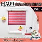 【居家cheaper】(TSK25)浪漫斑馬紋路捲簾(180*165CM) 遮光布/窗紗/捲簾/百頁/羅馬/拉門/單桿/波浪架