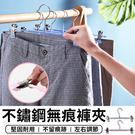 【台灣現貨 A088】 防滑不鏽鋼褲夾 ...