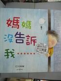【書寶二手書T6/少年童書_ZDU】媽媽沒告訴我_巴貝柯爾