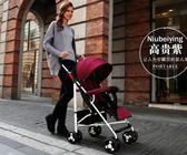 紐貝嬰輕便嬰兒推車可坐可躺寶寶傘車折疊新生兒嬰兒車兒童手推車