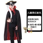 售完即止-萬聖節兒童服裝 cosplay服裝海盜披風COS死神斗篷親子裝庫存清出(11-22T)