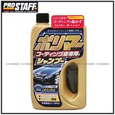【愛車族】PROSTAFF 黃金鍍膜車洗車精-全車色