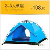探險者全自動帳篷戶外3-4人二室一廳加厚防雨2人單人野營野外露營   泡芙女孩YDL