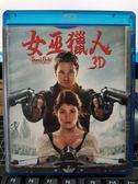 影音專賣店-Q00-350-正版BD【女巫獵人 3D+2D】-藍光電影