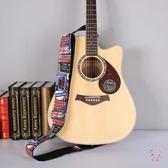 吉它帶吉它背帶民謠古典電吉它貝斯吉它背帶加寬加厚吉它肩帶 1件免運