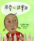 用愛心說實話(贈中英雙語CD&英文原文小書)(新版)