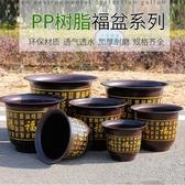 3個裝 環保優質塑料花盆百福果樹加厚庭院盆景圓形【英賽德3C數碼館】