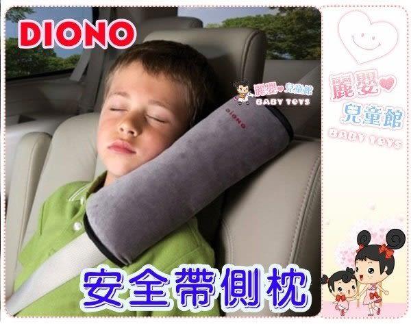 麗嬰兒童玩具館~美國DIONO-幼兒汽車安全帶靠枕-安全帶調整不卡脖子舒適柔軟