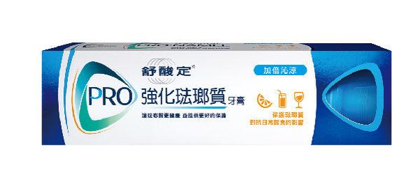 (維康超低換購價) 舒酸定強化琺瑯質牙膏 加倍沁涼 110g *維康