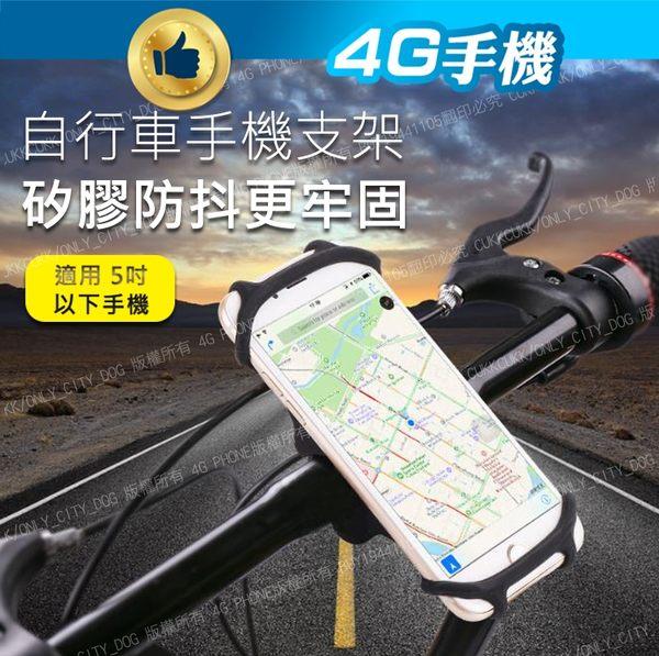 腳踏車矽膠手機支架 手機車架 機車支架 固定架車用手機支架 自行車手機架 手機架【4G手機】