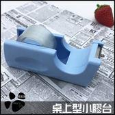 台灣製造 桌上型 小膠台 膠帶台 膠台 小割切台 膠台