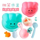 微笑水盆洗澡玩具組 洗澡玩具 兒童玩具 戲水玩具