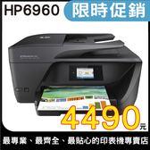 【限時狂降↘500】HP OfficeJet Pro 6960(J7K33A)雲端無線多功能事務機