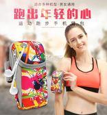 跑步手機臂包臂帶運動臂套華為蘋果6Phone7Plus男女款手腕包臂袋 俏腳丫