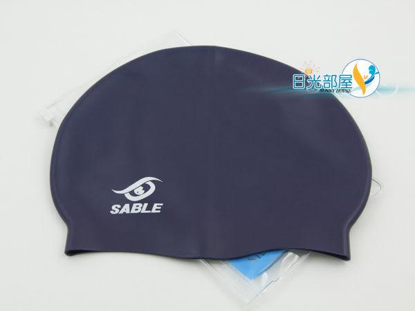 *日光部屋* 黑貂 SABLE (公司貨)/SCS舒適矽膠泳帽-深藍