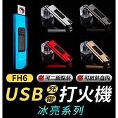 『時尚監控館』FH6)USB充電打火機/充電式防風打火機-可放菸盒內-點煙器/點菸器