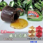 巧克力酒糖威士忌 200g禮盒組 義大利進口 甜園小舖