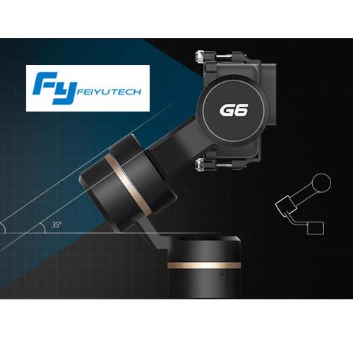 3C LiFe FEIYU 飛宇 G6 三軸穩定器 FOR 運動攝影機 台灣代理商公司貨