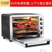 聖誕禮物烤箱烤箱家用烘焙蛋糕多功能全自動60升大容量電烤箱商用 220V LX 雲朵走走
