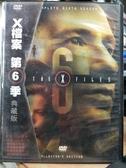 挖寶二手片-TSD-065-正版DVD-影集【X檔案 第6季 1-3碟】-(直購價)