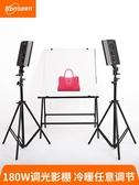康森180W小型調光攝影棚補光攝影燈套裝產品拍攝道具柔光拍攝台室內常亮服裝人像led NMS小明同學